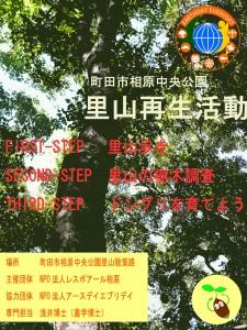 里山再生活動のポスターです